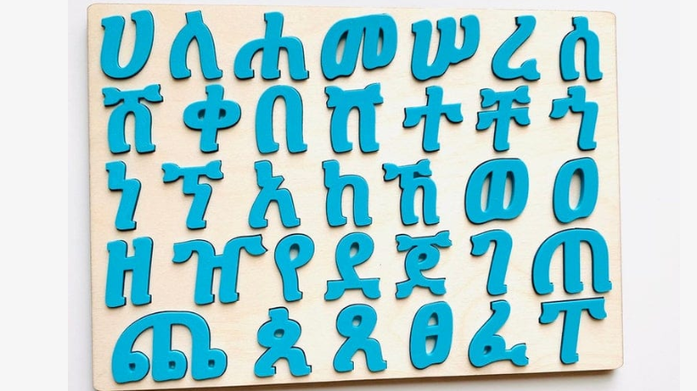 Amharic Alphabet 3 Week Series (ages 5-8)
